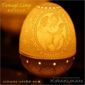タマゴランプ テーブルランプ エンジェル(天使) スモールサイズ 小|e-kirakukan