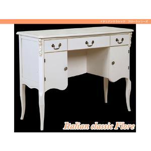 Flore フローラ ドレッシングテーブル(白家具)|e-kirakukan