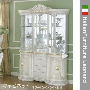 輸入家具 レオナルド キャビネット3ドア(飾り棚)|e-kirakukan