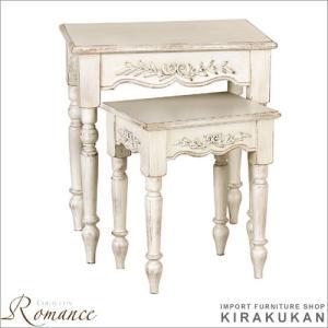 アンティーク ネストテーブル カントリーコーナー ロマンスコレクション|e-kirakukan