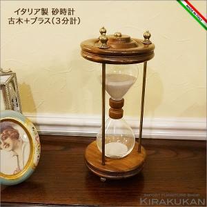 イタリア製カパーニ社 砂時計3分計 古木使用 [セール]|e-kirakukan