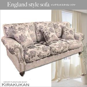 イングランドスタイルの3人掛けソファ(ファブリック)|e-kirakukan