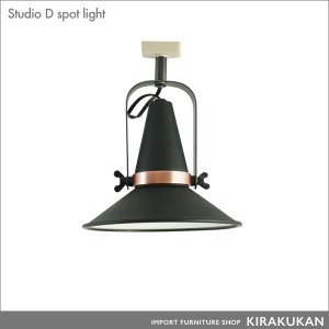 DI CLASSE ディクラッセ スタジオ D スポットライト (Studio D spot light)|e-kirakukan