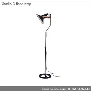 DI CLASSE ディクラッセ スタジオ D フロアランプ (Studio D floor lamp) e-kirakukan