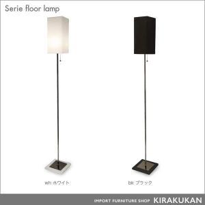 DI CLASSE ディクラッセ セリエ フロアランプ (Serie floor lamp) e-kirakukan