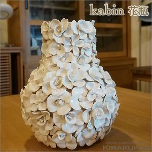 花満開の花瓶陶器ホワイトフラワーベース|e-kirakukan