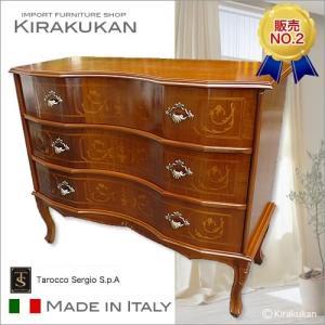 イタリア家具 Tarocco タロッコ アンティーク風 象嵌入り  3段チェスト|e-kirakukan