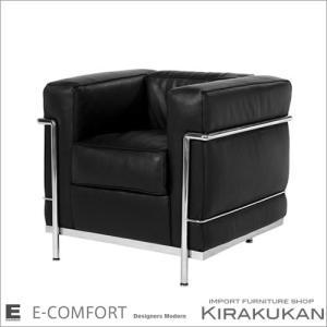 受注生産 LC2 グランコンフォート 1Pソファ プレミアムエディション デラックスレザー|e-kirakukan