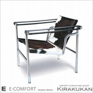 受注生産 LC1 スリングチェア/バスキュラントチェア PONY|e-kirakukan
