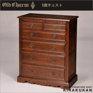 オールドチャーム 5段チェスト 6引 アンティーク イギリススタイル家具 OldCharm e-kirakukan