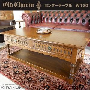 オールドチャーム OldCharmセンターテーブル2引出 アンティーク|e-kirakukan