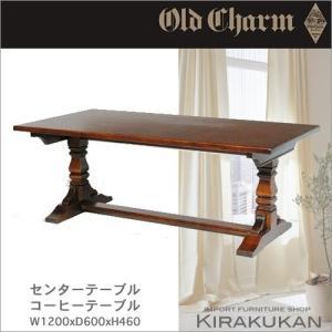 オールドチャーム センターテーブル2本脚タイプ アンティーク イギリススタイル家具 OldCharm e-kirakukan