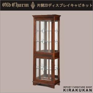 オールドチャーム ディスプレイ キャビネット アンティーク イギリススタイル家具 OldCharm e-kirakukan