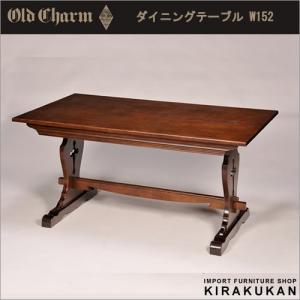 オールドチャーム ダイニングテーブル152 アンティーク イギリススタイル家具 OldCharm e-kirakukan
