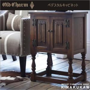 オールドチャーム ペデスタル キャビネット サイドテーブル アンティーク イギリススタイル家具 OldCharm e-kirakukan