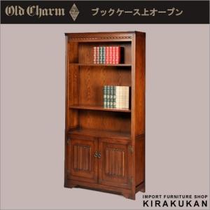 オールドチャーム ブックケース 書棚 上オープン アンティーク イギリススタイル家具 OldCharm e-kirakukan