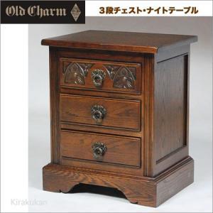 オールドチャーム 3段チェスト・ナイトテーブル アンティーク イギリススタイル家具 OldCharm e-kirakukan