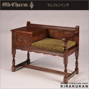 オールドチャーム テレフォンベンチ アンティーク イギリススタイル家具 OldCharm e-kirakukan