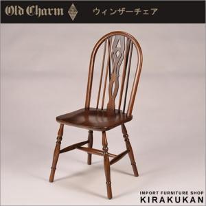 オールドチャーム ウィンザーチェア アンティーク イギリススタイル家具 OldCharm e-kirakukan