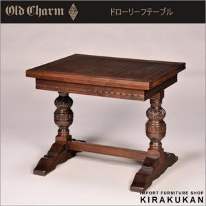 オールドチャーム ドローリーフテーブル アンティーク イギリススタイル家具 OldCharm e-kirakukan