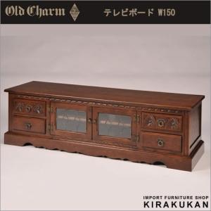 オールドチャーム テレビ台 TVボード 150 アンティーク イギリススタイル家具 OldCharm e-kirakukan