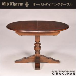 オールドチャーム オーバル ダイニングテーブル アンティーク イギリススタイル家具 OldCharm e-kirakukan