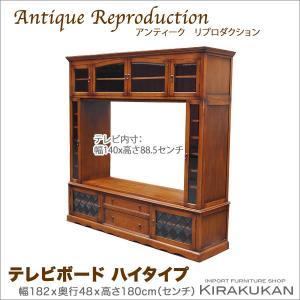 アンティーク(リプロダクト) テレビボード3点セットTV台高さ180タイプ|e-kirakukan