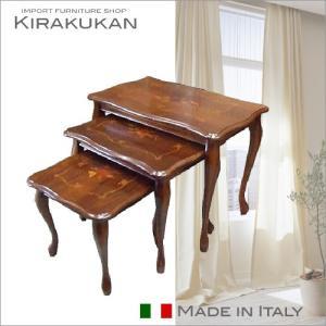 イタリア家具 クラウディオ 象嵌入り 3ネストテーブル|e-kirakukan