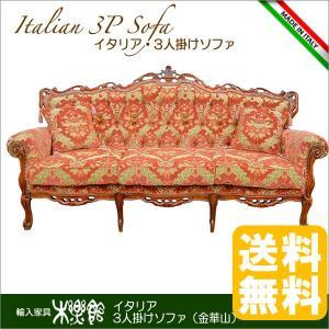 イタリア家具 3人掛けソファ(フレーム艶あり)金華山布張り|e-kirakukan