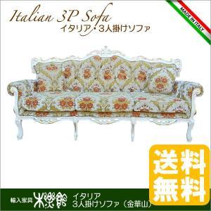 イタリア家具 3人掛けソファ 白家具(フレーム艶あり)金華山布張り|e-kirakukan