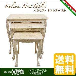 イタリア家具 ネストテーブル 3個セット 白家具(大理石付)|e-kirakukan