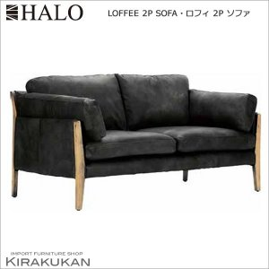 【商品名】英国スタイル家具 HALO ハロー ロフィ 2P ソファ (レザー:デストロイド ブラック...