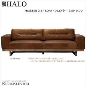 【商品名】英国スタイル家具 HALO ハロー フロスター 2.5P ソファ (レザー:スー ナツメグ...