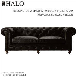 【商品名】英国スタイル家具 HALO ハロー【ケンジントン 2.5P ソファ / 受注生産 (レザー...