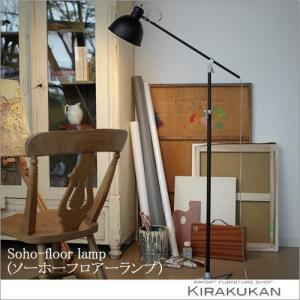 ART WORK STUDIO アートワークスタジオ フロアーライト Soho-floor lamp (ソーホーフロアーランプ) aw-0294 e-kirakukan