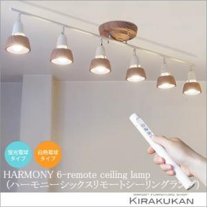 ART WORK STUDIO アートワークスタジオ シーリングライト HARMONY 6-remote ceiling lamp (ハーモニーシックスリモートシーリングランプ)(白熱球仕様) aw-0360|e-kirakukan