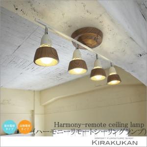 ARTWORKSTUDIO アートワークスタジオ シーリングランプ Harmony-remote ceiling lamp (ハーモニーリモートシーリングランプ)(白熱球仕様) aw-0321|e-kirakukan