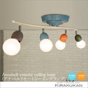 ART WORK STUDIO アートワークスタジオ シーリングライト アナベルリモートシーリングランプ(白熱球仕様) aw-0323|e-kirakukan