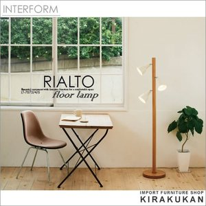 INTERFORM インターフォルム 照明 フロアライト RIALTO:floor[リアルト] 白熱球 lt-7873 e-kirakukan