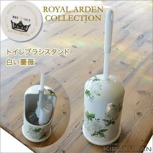 トイレブラシ 陶器 ロイヤルアーデン 薔薇 白 39337|e-kirakukan