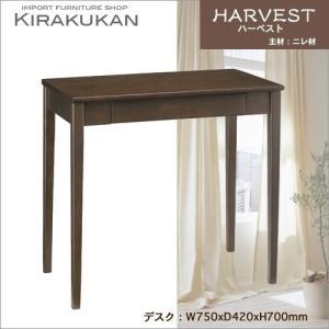 アンティークスタイル HARVEST(ハーベスト) デスク e-kirakukan