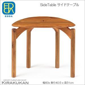 EDDA サイドテーブル ST30104F 北欧家具 シンプル モダン|e-kirakukan