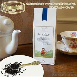 ロンネフェルト 紅茶 アイリッシュモルト 100g袋|e-kirakukan