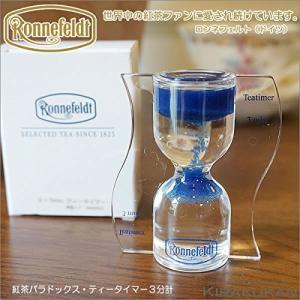 ロンネフェルト 紅茶パラドックス・ティータイマー3分計(約3〜5分間計測用)|e-kirakukan