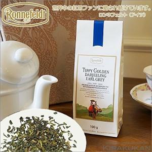 ロンネフェルト 紅茶 茶葉 ゴールデンダージリンアールグレイ 100g袋|e-kirakukan