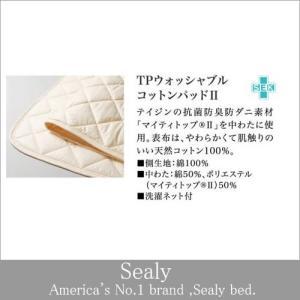 【商品名】Sealy:シーリーベッド:ベッドアクセサリー:ベッドパッド:TPウォッシャブルコットンパ...