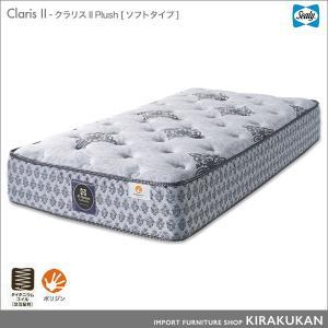 シーリー マットレス チタンコレクション クラリスII Plush(ソフト) シングル|e-kirakukan