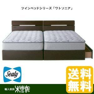 シーリー Sealy ツインベッドシリーズ ワトソニア シングル セミダブル 2台セット|e-kirakukan