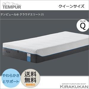 テンピュール TEMPUR マットレス クラウド スタンダード 25cm クイーン