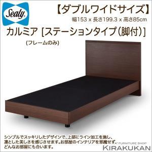 シーリー Sealy ベッドシリーズ 【商品名】シーリー Sealy カルミア・ステーションタイプ:...